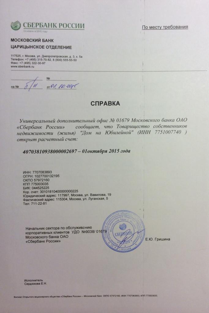 реквизиты сбербанка москва вавилова 19